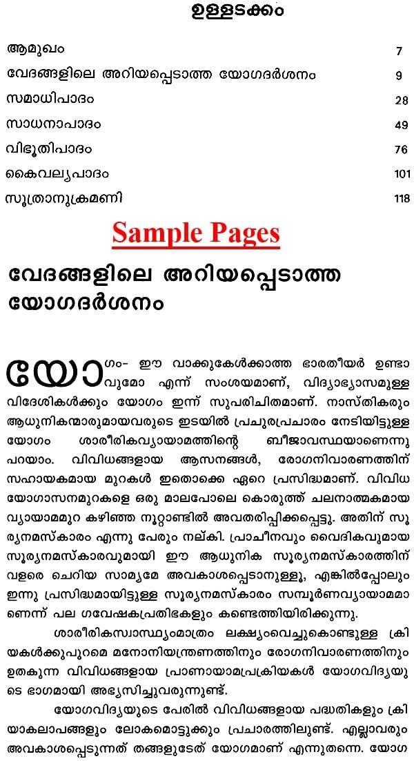 പതഞ്ജലിമുനിയുടെ യോഗദർശനം: Patanjali Muniyude - Yoga Darshanam (Malayalam)