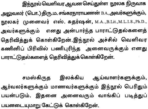 Ayurveda Tamil Books Pdf
