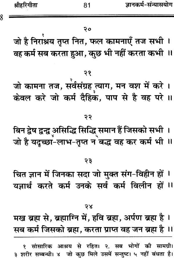 श्री हरि गीता (संस्कृत एवं हिन्दी अनुवाद) - Shri Hari Gita with Hindi  Translation