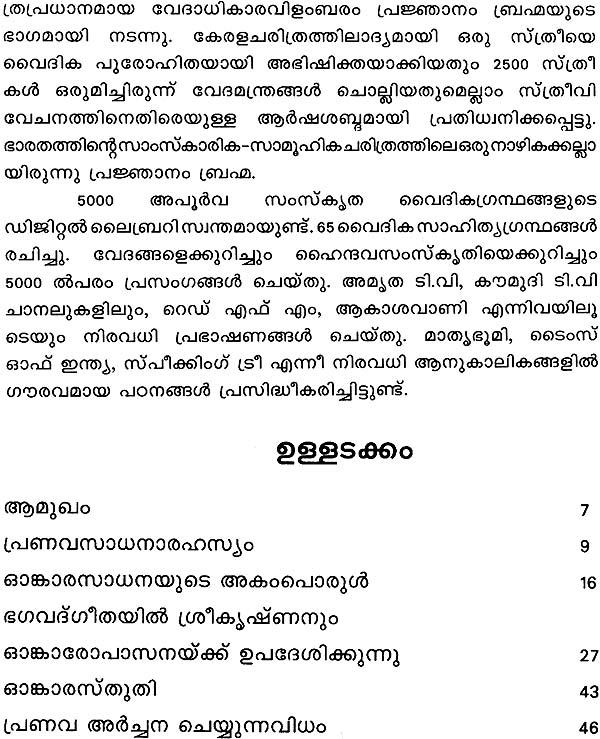 പ രണവസ ധനരഹസ യ Pranava Sadhana Rahasyam Malayalam