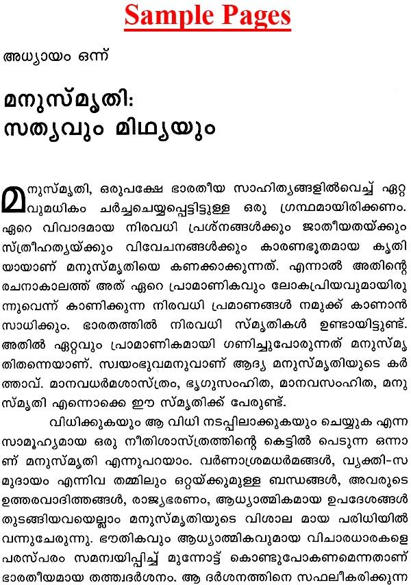 Manu Dharma Shastra In Telugu Pdf Free 45