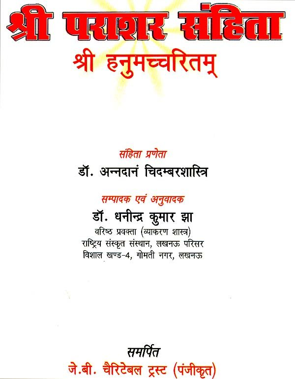 Parasara samhita epub nowadays fandeluxe Choice Image