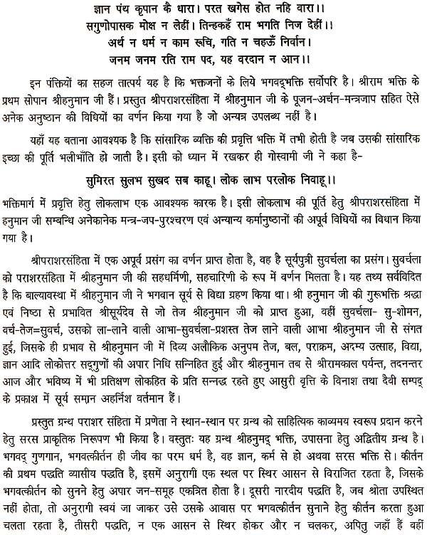 Parasara samhita epub fandeluxe Choice Image