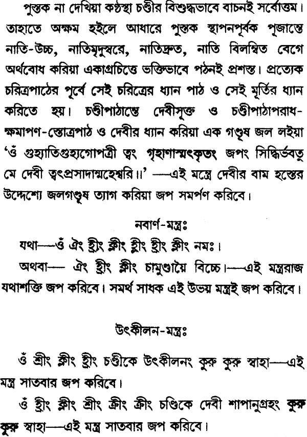 sri sri chandi in bengali pdf