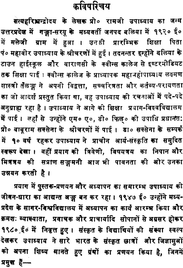 how to translate hindi to sanskrit