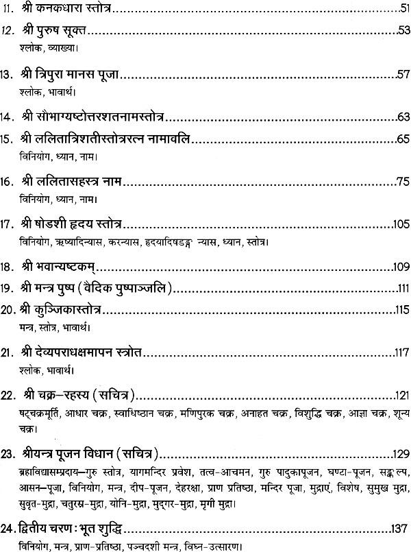 gayatri sahasranama stotram pdf 105