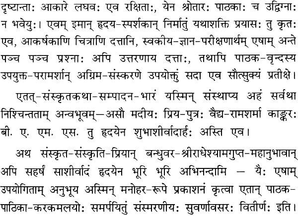 130 स स क त कथ 130 Short Sanskrit Stories