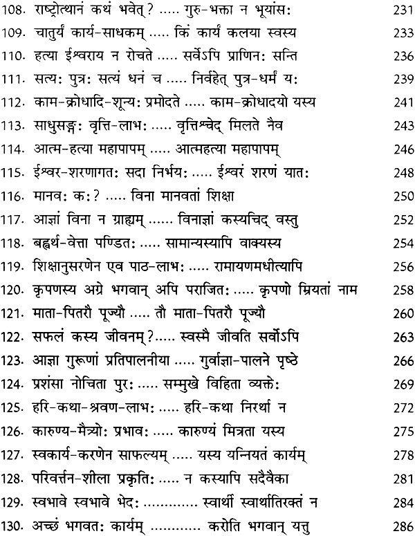 130 संस्कृत कथा: 130 Short Sanskrit Stories