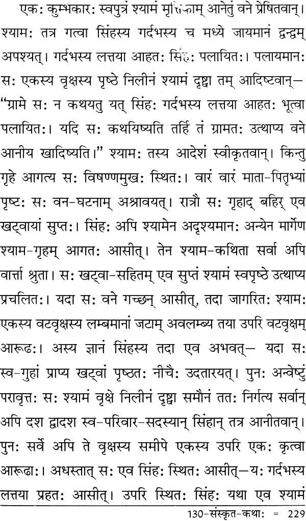 130 संस्कृत कथा: 130 Short Sanskrit Stories