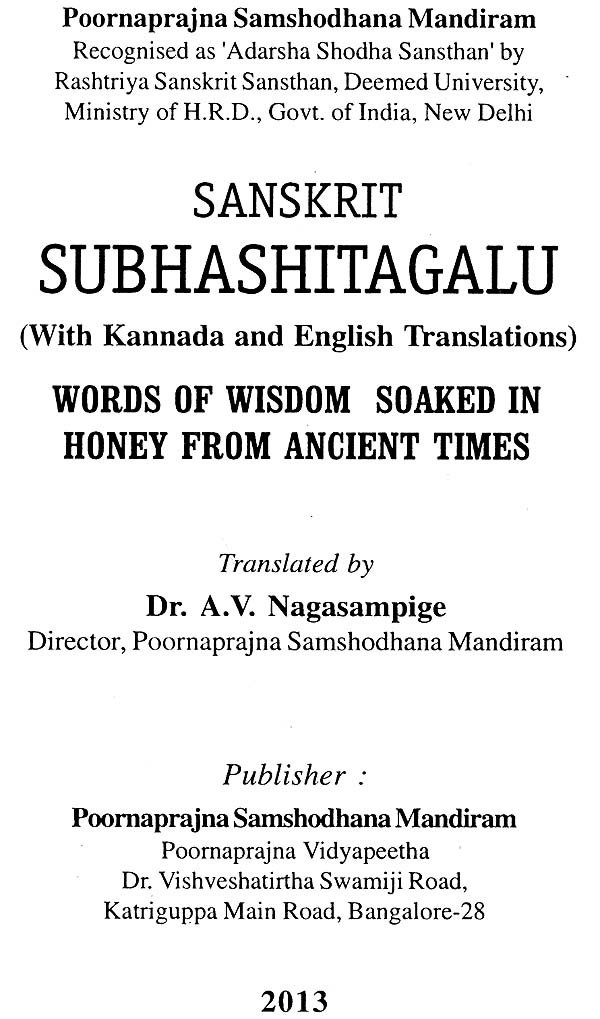 ಸಂಸತ ಸಭಾಷತಗಳು: Sanskrit Subhashitagalu (Words of Wisdom Soaked in Honey  From Ancient Times)