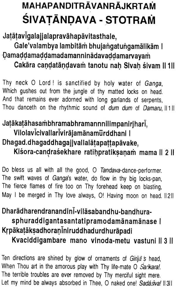 श व त ण डव स त त रम Shiva Tandava Stotram