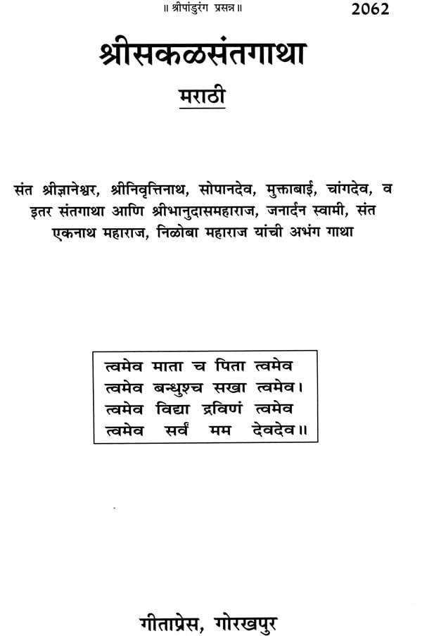 Sakal Sant Gatha Ebook Download