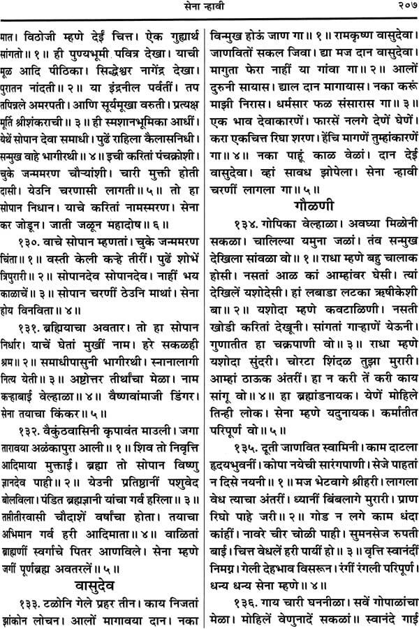 Sakal sant gatha marathi
