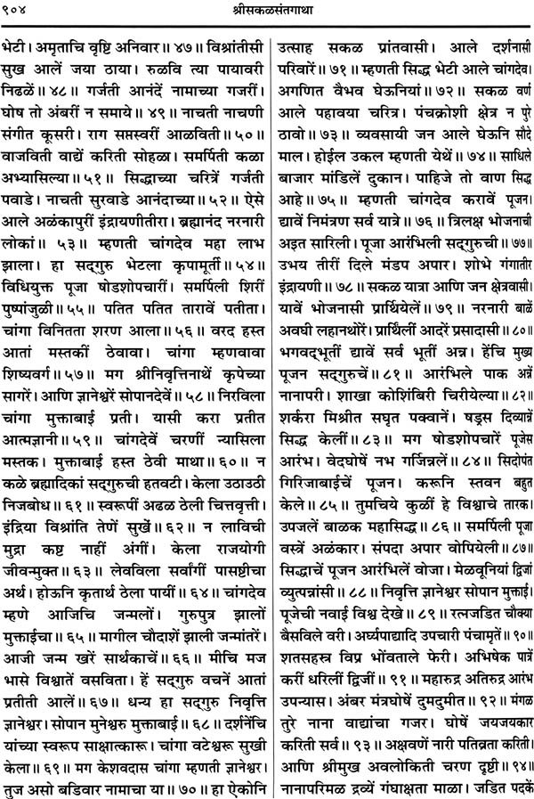 श्रीसकळसंतगाथा: Sri Sakal Sant Gatha (Marathi)