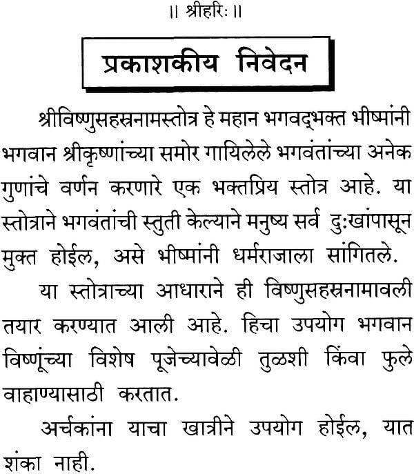 Vishnu Sahasra Namavali In Telugu Pdf