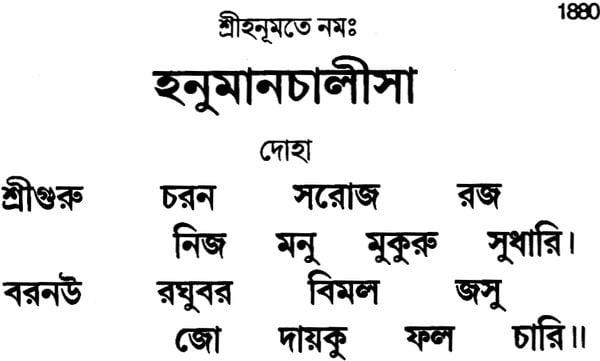 Oriya pdf chalisa hanuman