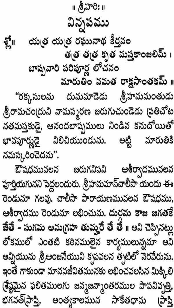 Hanuman dandakam telugu pdf free
