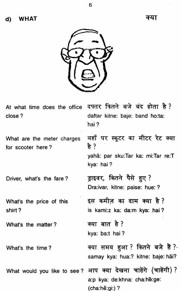 hindi to english conversation book pdf