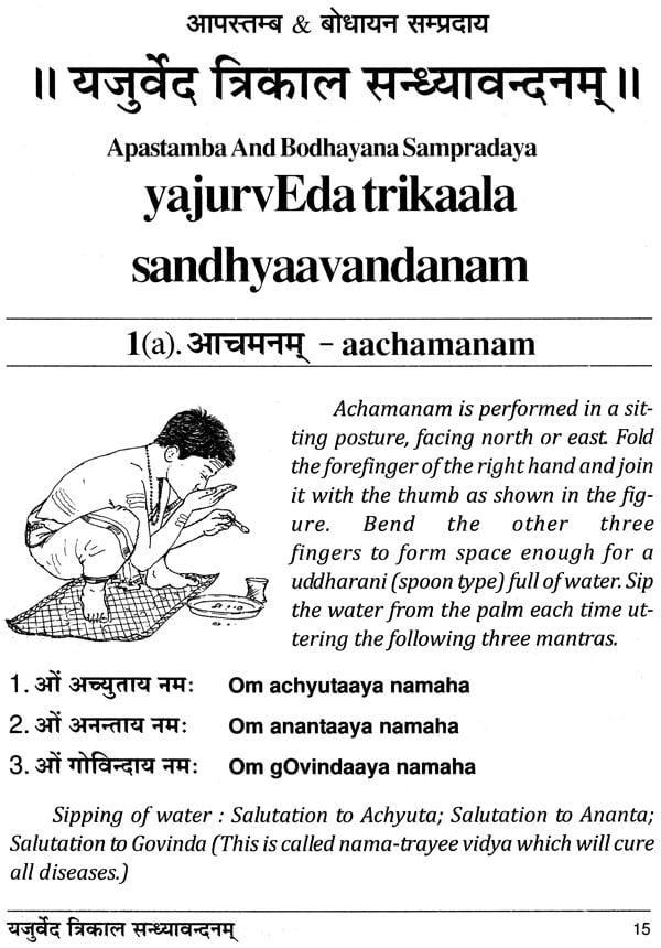 Rig Veda Kannada Pdf