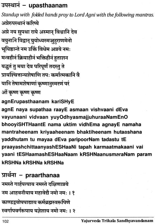 Sandhyavandanam pdf yajurveda