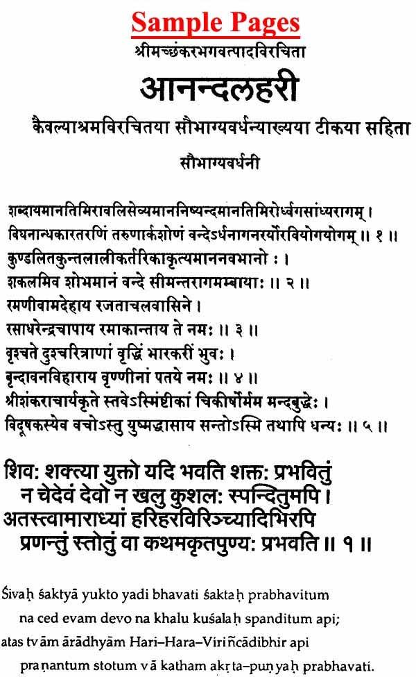 Saundarya Lahari of Sri Samkaracarya