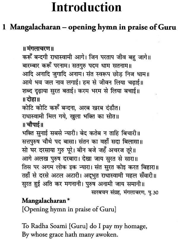 radha swami ke bhajan