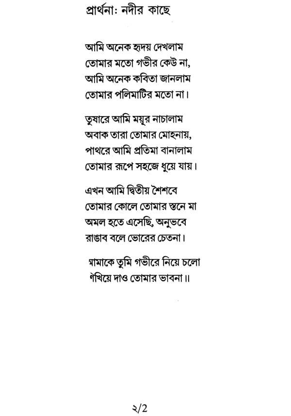 indian law books in bengali pdf