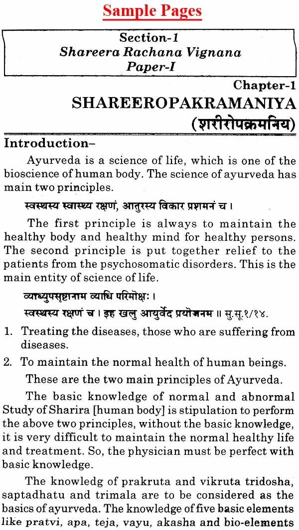 A Text Book of Ayurvedic Human Anatomy (Shareera Rachana Vijnana)