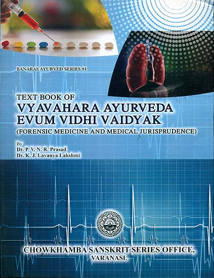 Text Book Of Vyavahara Ayurveda Evum Vidhi Vaidyak Forensic Medicine And Medical Jurisprudence