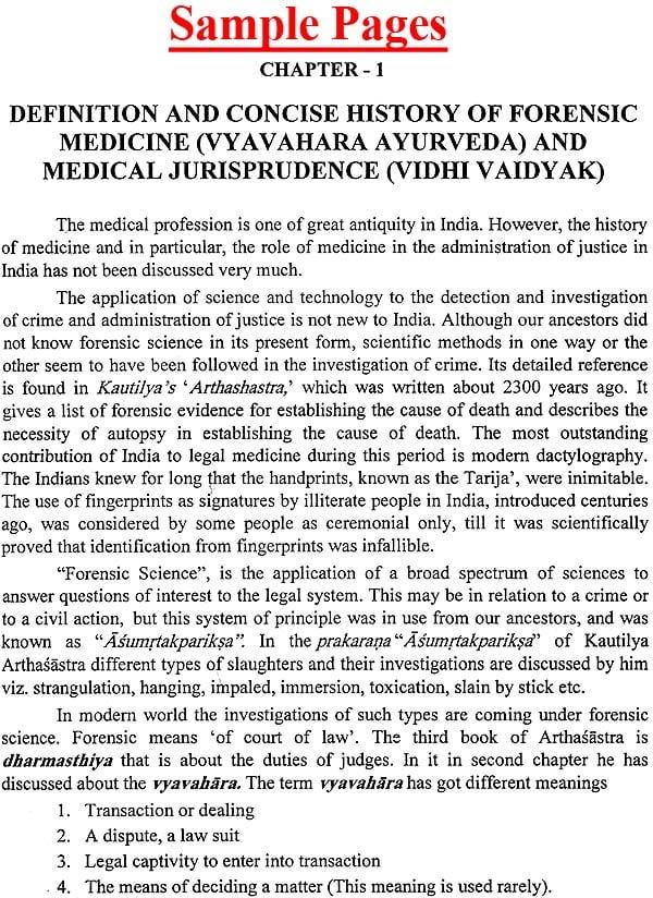 Text Book Of Vyavahara Ayurveda Evum Vidhi Vaidyak Forensic Medicine And Medical Jurisprudence