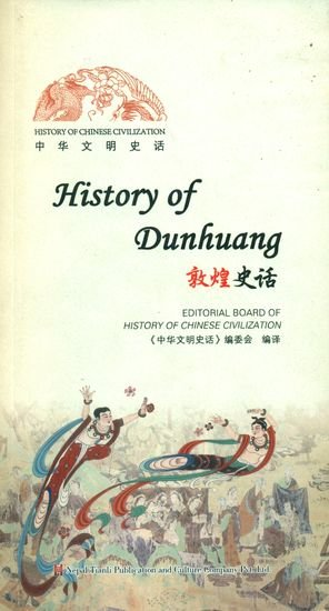 History of Dunhuang