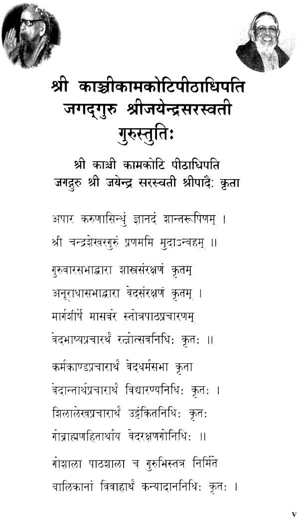 Upanayanam and Vivaha