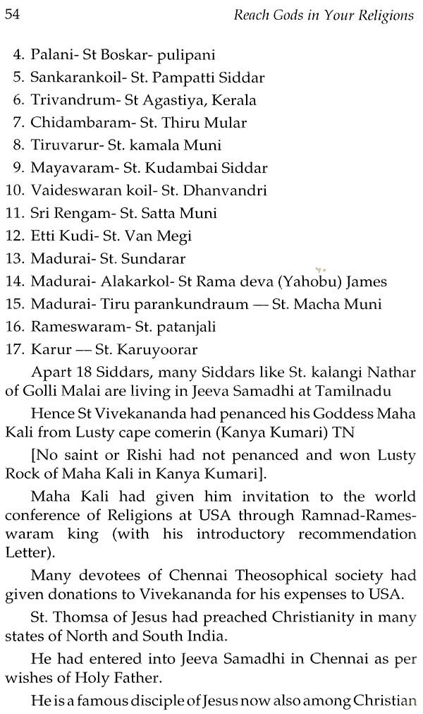 Reach Gods in Your Religions (Geeta, Astrology and Religions II)