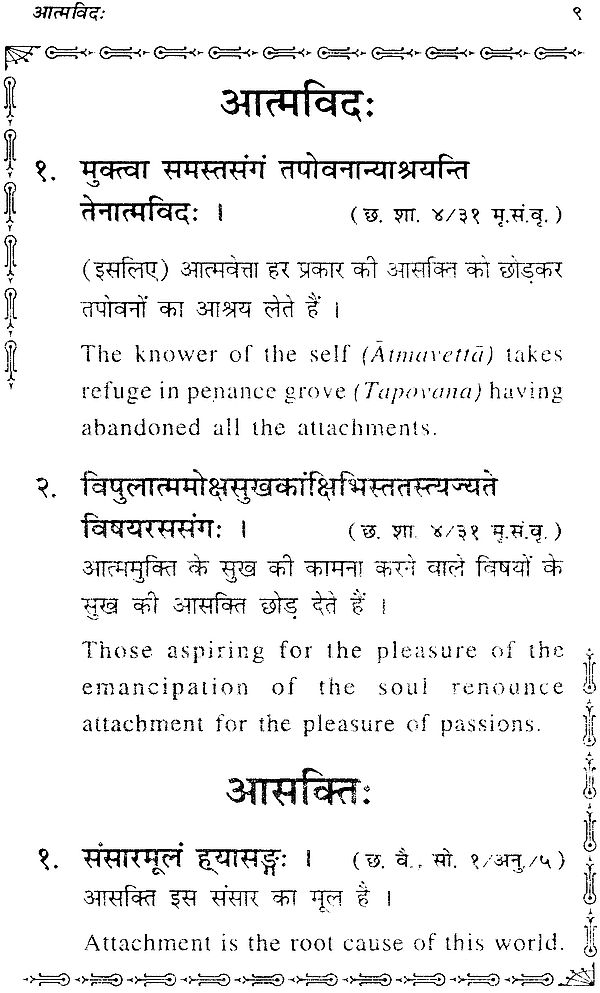 Quotations from the Vedangas (Sanskrit Text with Hindi and