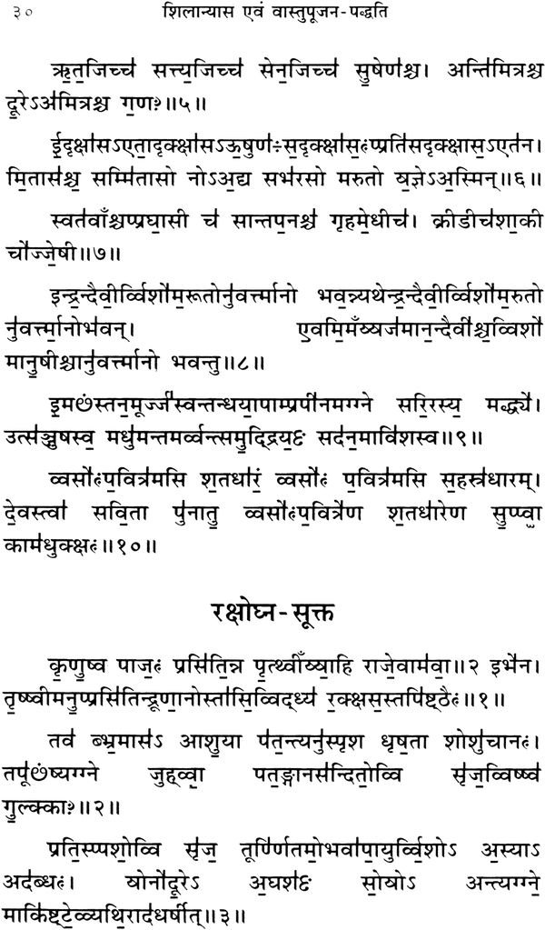 the sixteen samskaras set of 10 volumes volume ii fandeluxe Images