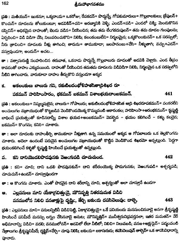 Bhagavatam Story In Telugu Pdf