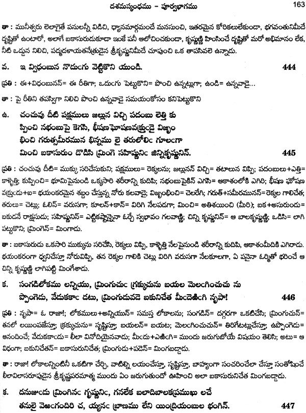 pothana bhagavatam telugu pdf free download