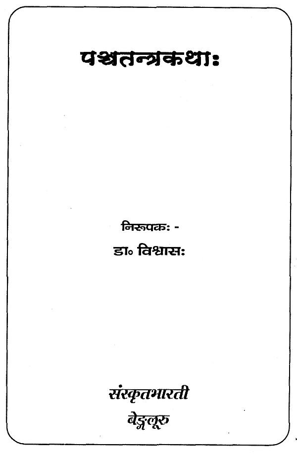 पञ चतन त रकथ Panchatantra In Simple Sanskrit Ideal