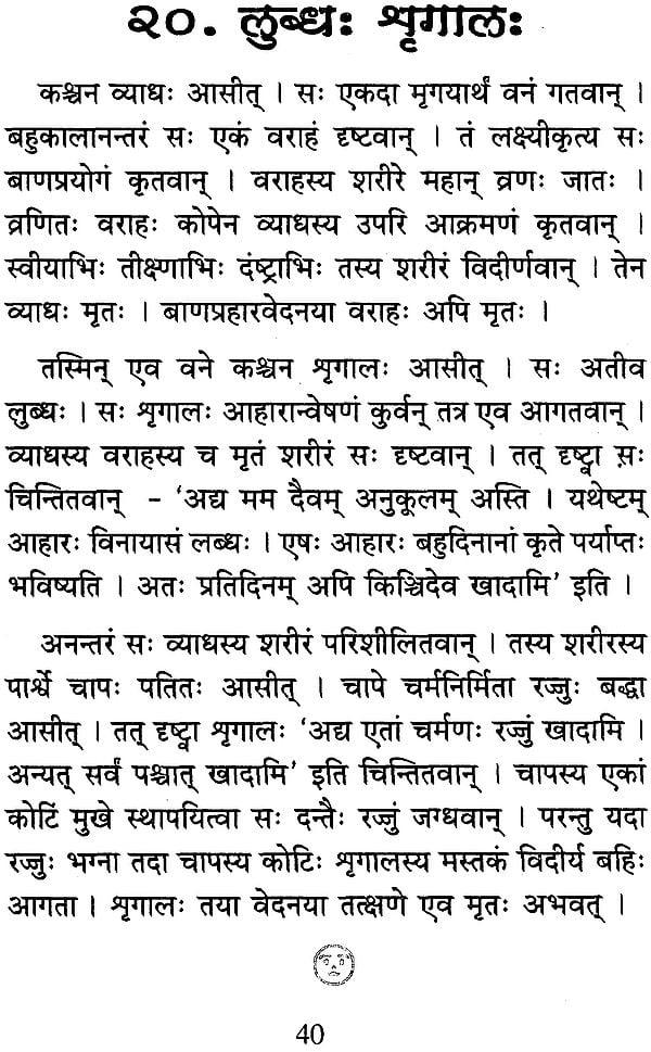 पञ्चतन्त्रकथा: Panchatantra in Simple Sanskrit (Ideal for Sanskrit Reading  Practice)