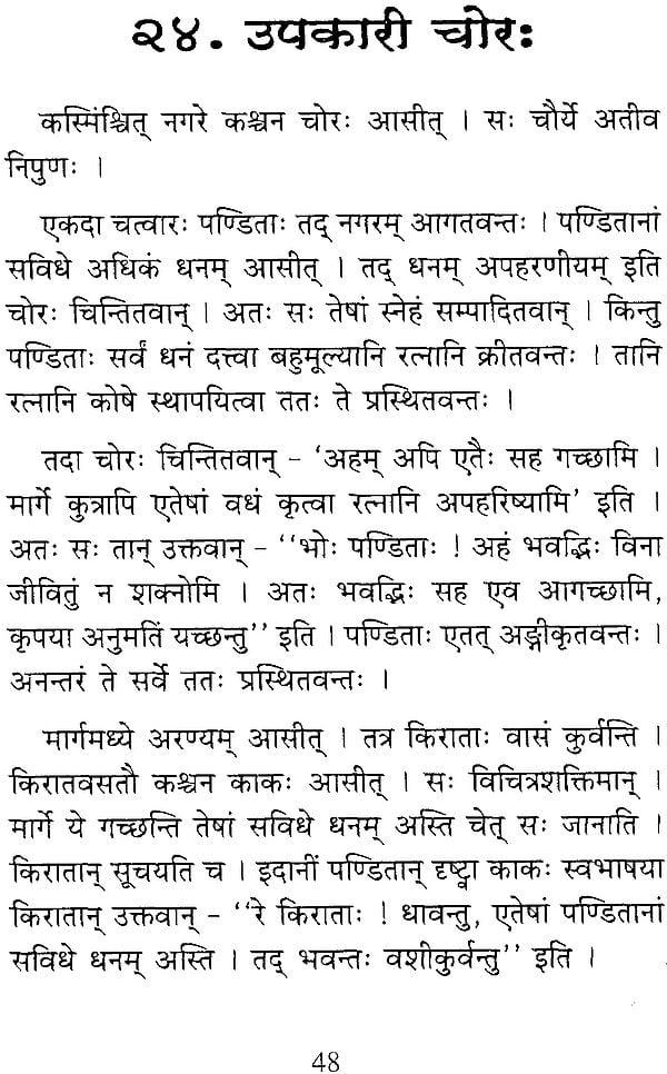 story of mahabharata in english pdf