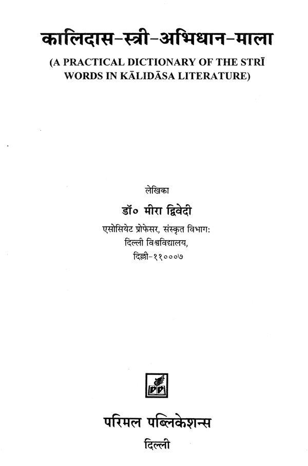कालिदास स्त्री अभिधान माला: A Practical Dictionary of the Stri Words in  Kalidasa Literature
