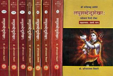 लघुशब्देन्दुशेखर (संस्कृत एवं हिंदी अनुवाद)- Laghu Shabdendu Shekhara (Set of 8 Volumes)