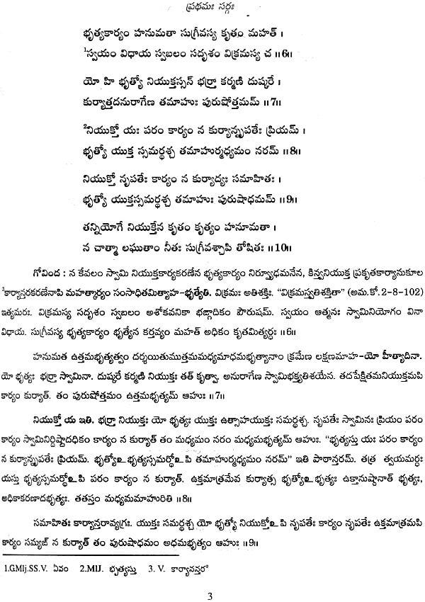Srimad Ramayanam In Telugu Pdf