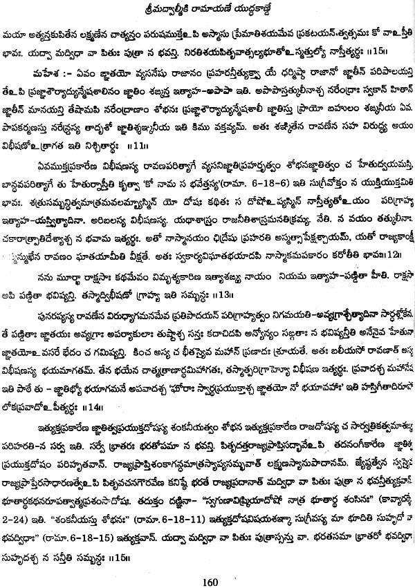 In story ramayanam malayalam pdf full