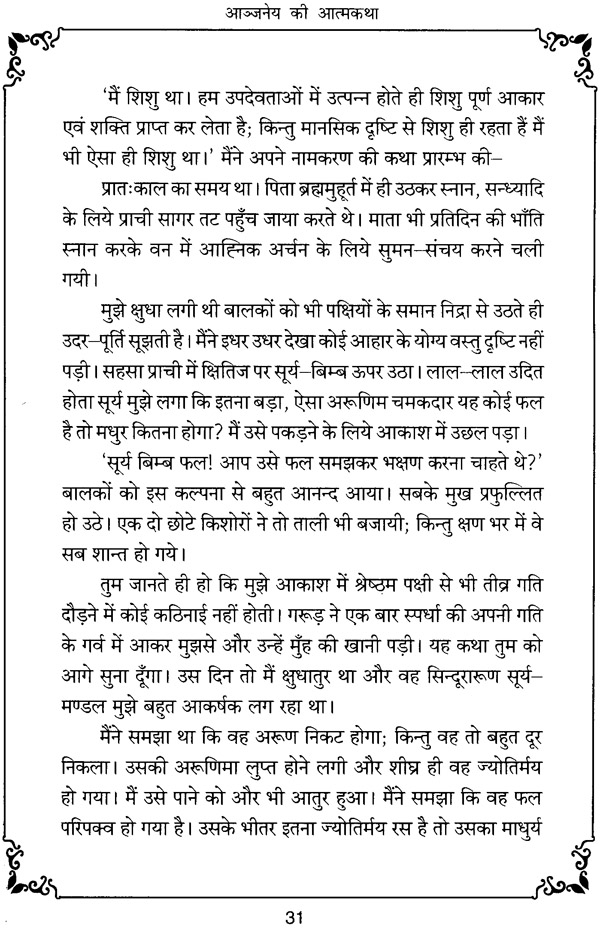 book autobiography in hindi