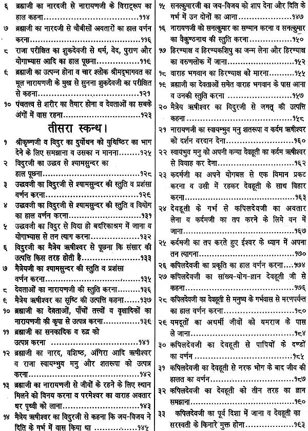 Geeta Book In Hindi Pdf