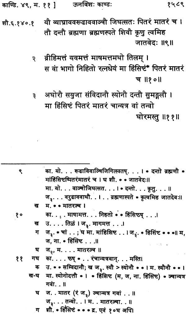 Paippalada Samhita of The Atharvaveda (Volume Four)