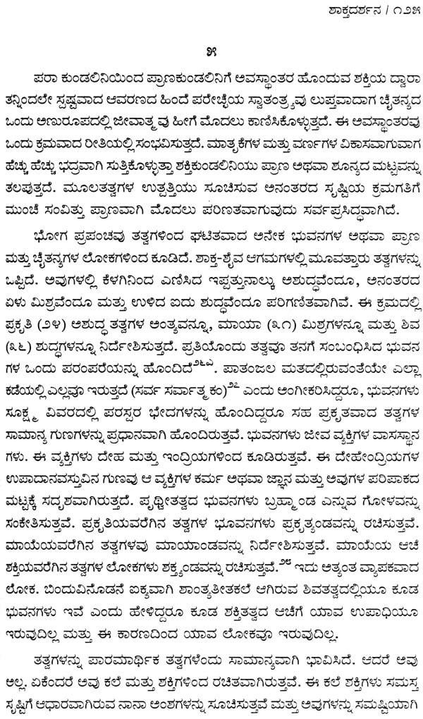 ತಂತ್ರ ದರ್ಶನ್: Tantra Darshan (Kannada)