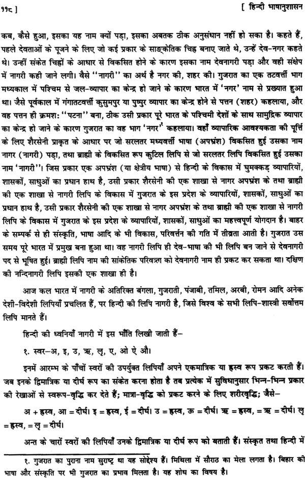 discipline in hindi language How to maintain classroom discipline educators learn good classroom discipline strategies through academic preparation and on the job great teachers.