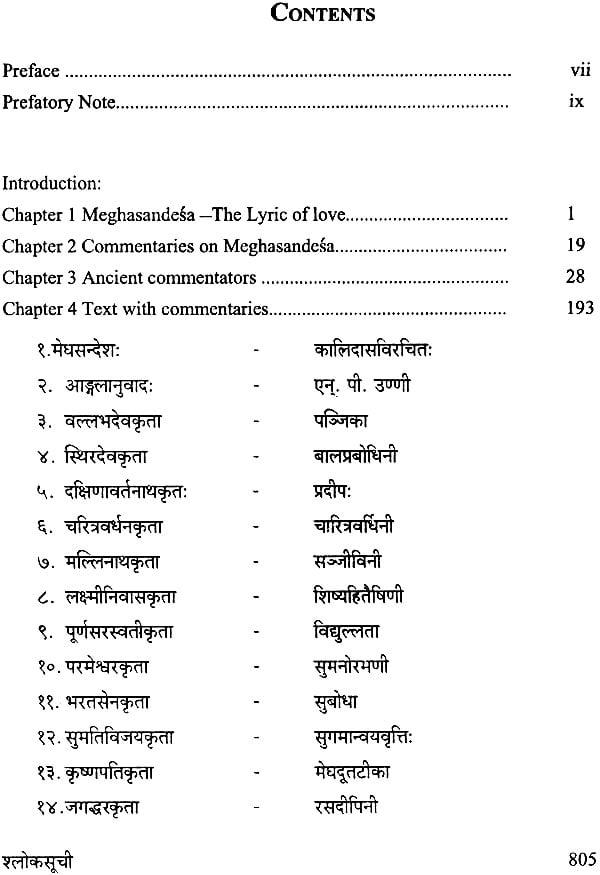 मेघसन्देश: Meghasandesa of Kalidasa with Twelve Sanskrit Commentaries (Text  and English Translation)